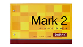 mihon_mark2_20