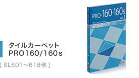 catalog_floor_img_tairu160